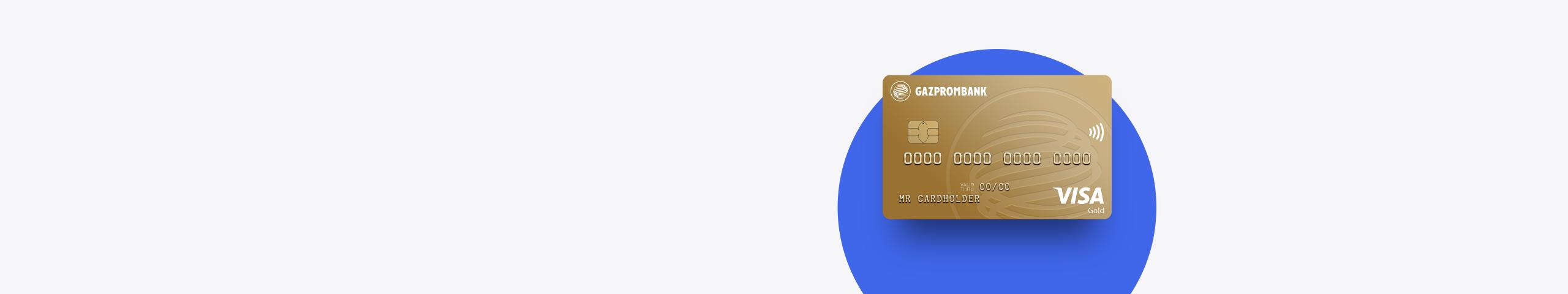 Умная карта Visa Gold с кешбэком или милями