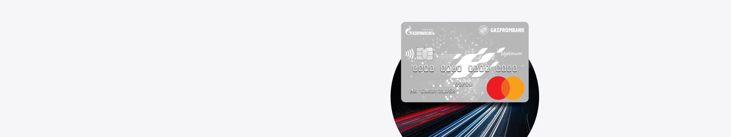 Кредитная карта «Автодрайв Platinum Credit»