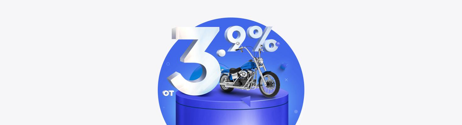 Кредит на мотоцикл